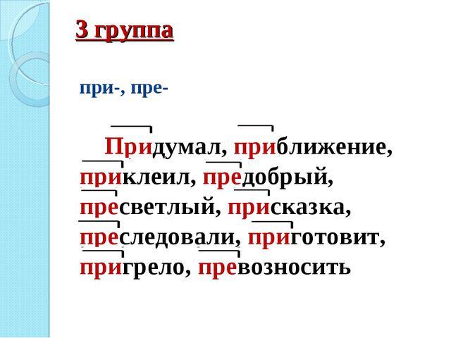 3 группа при-, пре- Придумал, приближение, приклеил, предобрый, пресветлый, п...