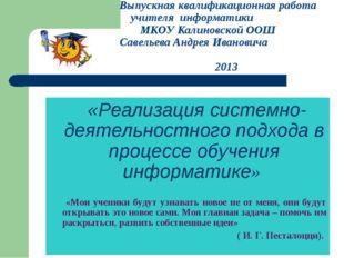 Выпускная квалификационная работа учителя информатики МКОУ Калиновской ООШ Са