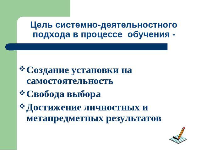 Цель системно-деятельностного подхода в процессе обучения - Создание установк...