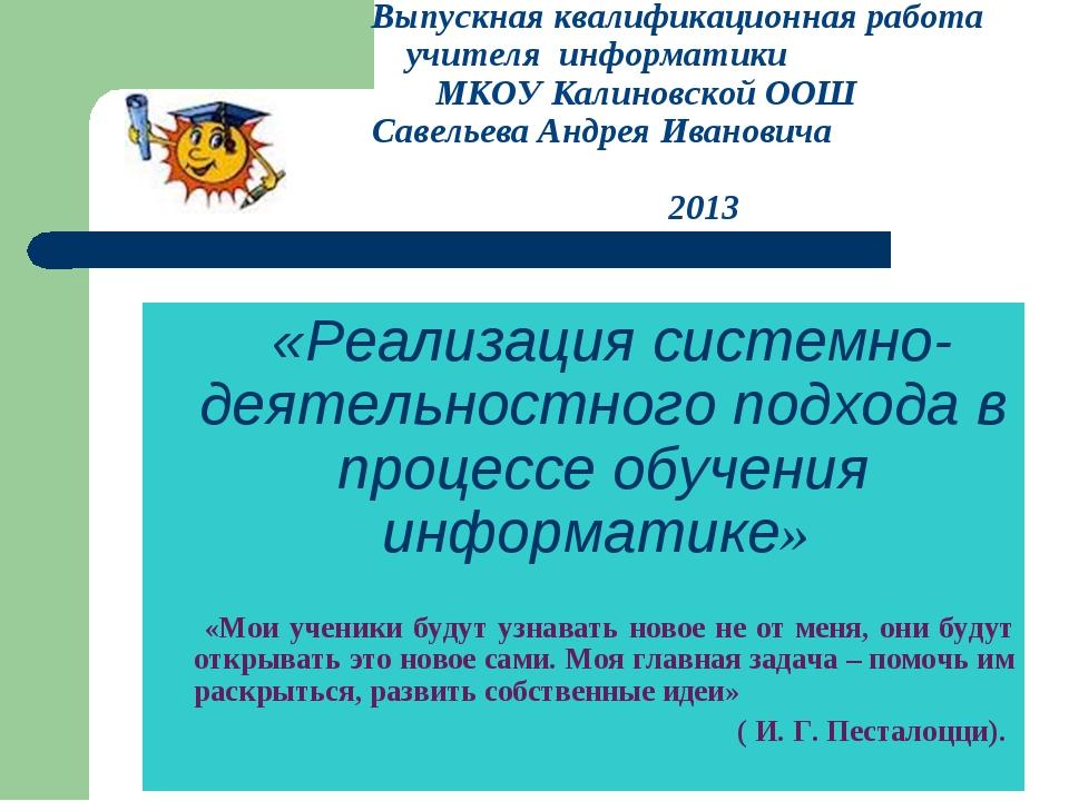 Выпускная квалификационная работа учителя информатики МКОУ Калиновской ООШ Са...