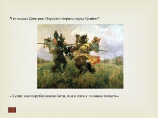 Назовите имя псковского боярина – предателя, открывшего ворота Псковской креп