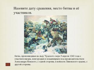 После взятия Торжка монголы повернули обратно. Батый двинулся на юг, по пути