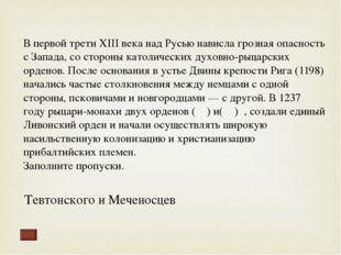 Русские княжества имели определённую автономию, хотя она и была ограниченной.