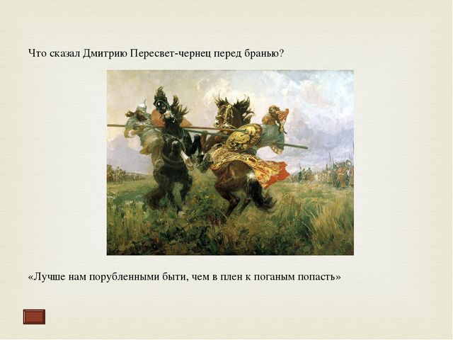 Назовите имя псковского боярина – предателя, открывшего ворота Псковской креп...