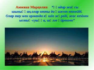 """Аммиан Марцелин: """"Ғұндар жақсы шыныққан,олар отты да қажет етпейді. Олар тау"""
