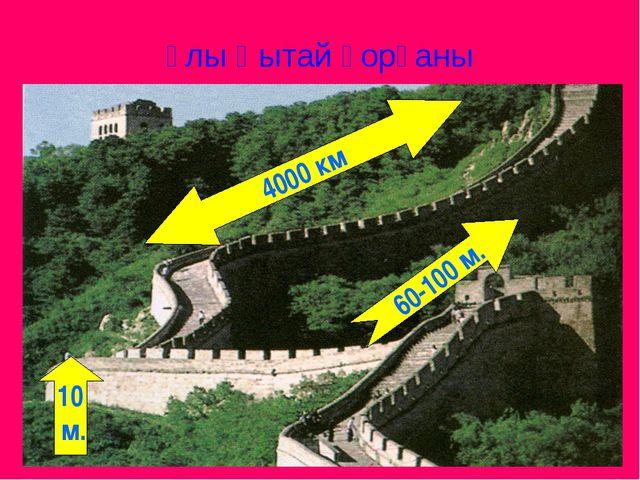 Ұлы Қытай қорғаны 4000 км 60-100 м. 10 м.