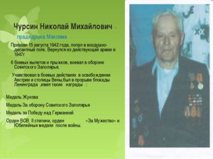 Чурсин Николай Михайлович - прадедушка Максима Призван 15 августа 1942 года,