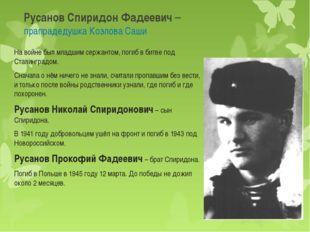 Русанов Спиридон Фадеевич – прапрадедушка Козлова Саши На войне был младшим с