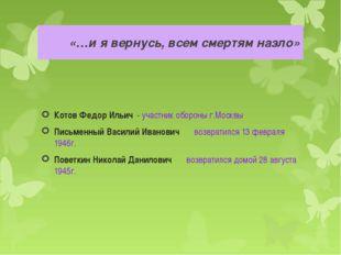 «…и я вернусь, всем смертям назло» Котов Федор Ильич - участник обороны г.Мос