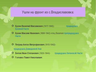 Ушли на фронт из с.Владиславовка: Букин Василий Максимович (1917-1945)-прадед