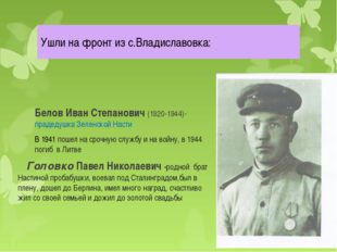 Ушли на фронт из с.Владиславовка: Белов Иван Степанович (1920-1944)- прадедуш