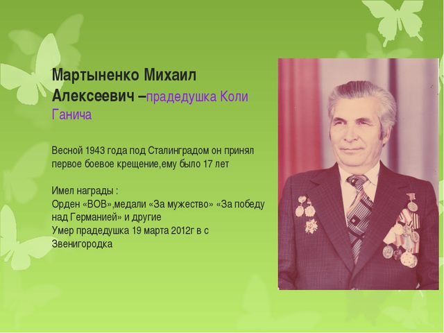 Мартыненко Михаил Алексеевич –прадедушка Коли Ганича Весной 1943 года под Ста...