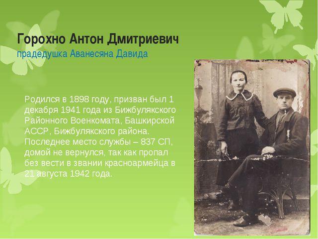 Горохно Антон Дмитриевич прадедушка Аванесяна Давида Родился в 1898 году, при...