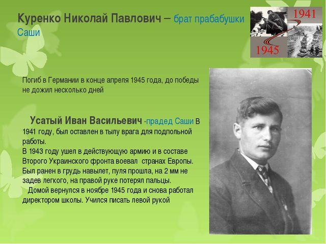 Куренко Николай Павлович – брат прабабушки Саши Погиб в Германии в конце апре...