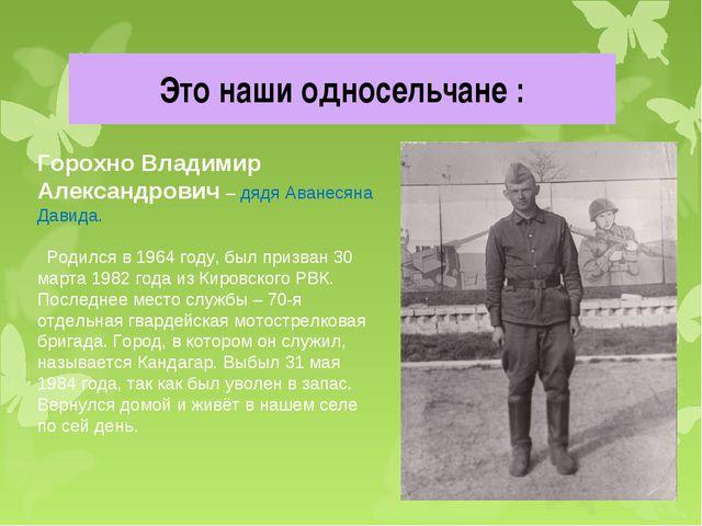Это наши односельчане : Горохно Владимир Александрович – дядя Аванесяна Давид...