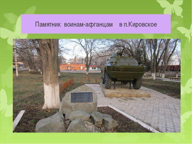 Памятник воинам-афганцам в п.Кировское