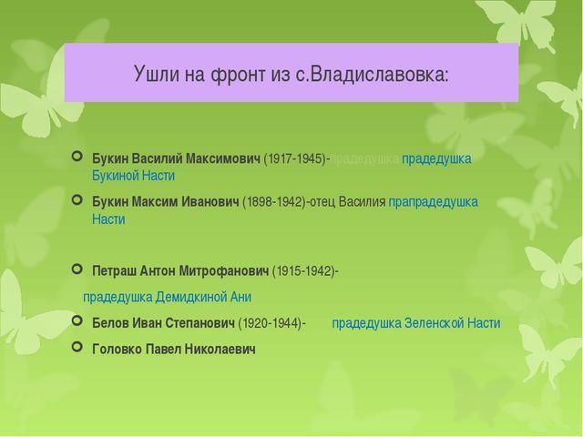 Ушли на фронт из с.Владиславовка: Букин Василий Максимович (1917-1945)-прадед...