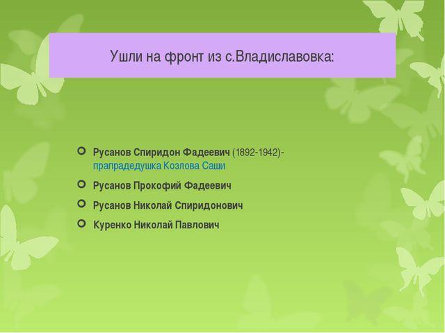 Ушли на фронт из с.Владиславовка: Русанов Спиридон Фадеевич (1892-1942)-прапр...