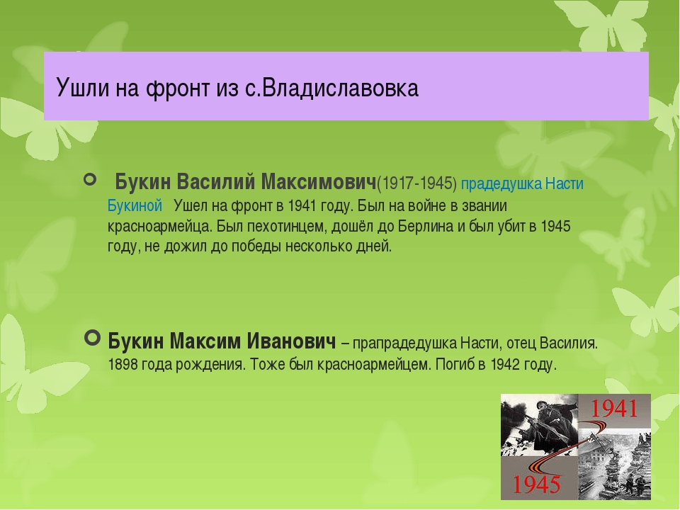 Ушли на фронт из с.Владиславовка Букин Василий Максимович(1917-1945) прадеду...