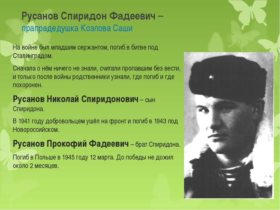 Русанов Спиридон Фадеевич – прапрадедушка Козлова Саши На войне был младшим с...