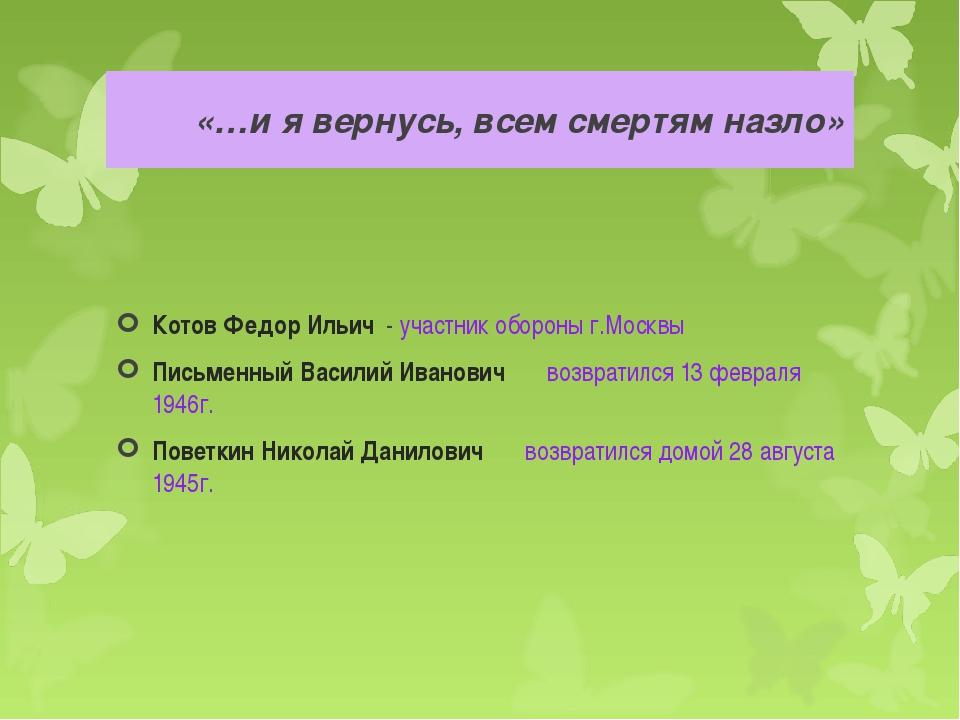 «…и я вернусь, всем смертям назло» Котов Федор Ильич - участник обороны г.Мос...