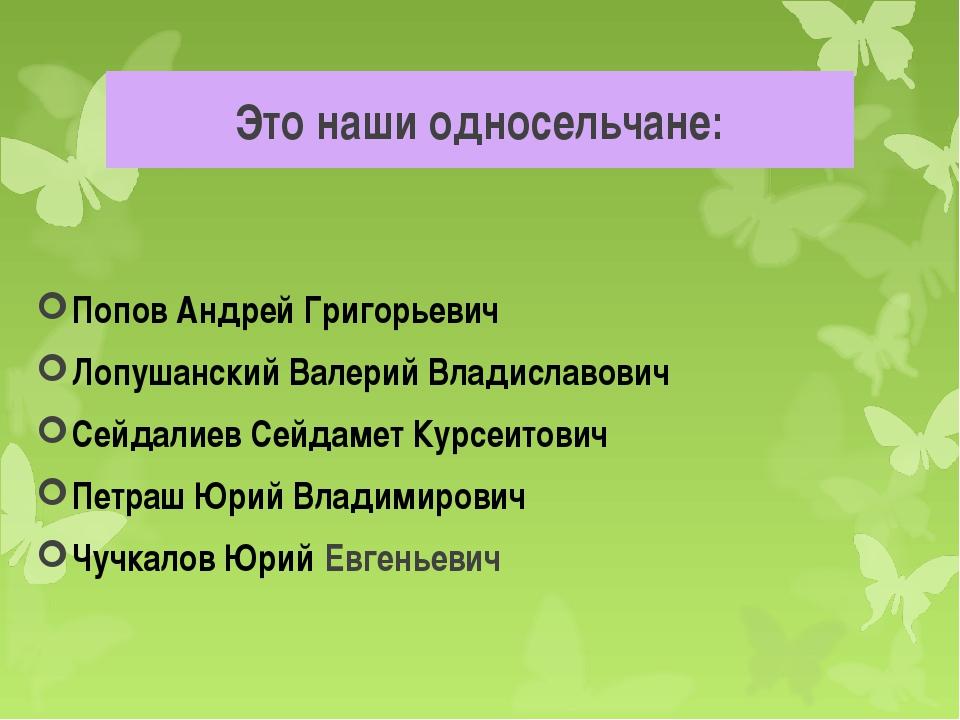 Это наши односельчане: Попов Андрей Григорьевич Лопушанский Валерий Владислав...