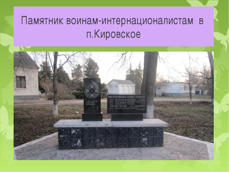 Памятник воинам-интернационалистам в п.Кировское