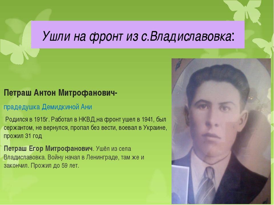 Ушли на фронт из с.Владиславовка: Петраш Антон Митрофанович- прадедушка Демид...