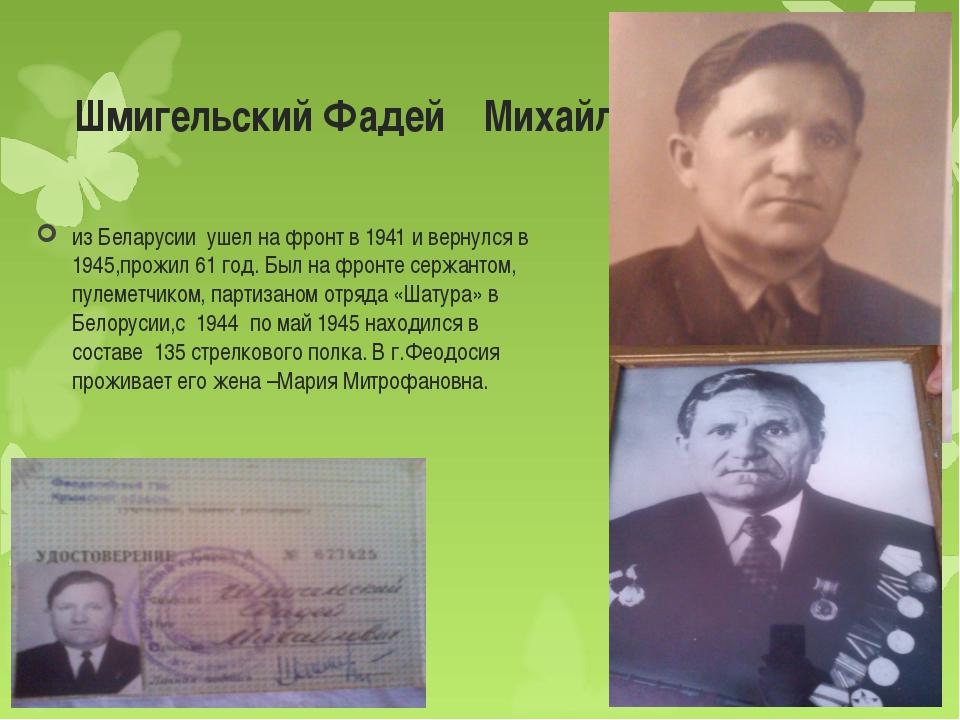Шмигельский Фадей Михайлович из Беларусии ушел на фронт в 1941 и вернулся в 1...