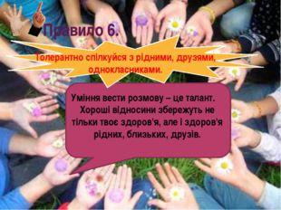 Правило 6. Толерантно спілкуйся з рідними, друзями, однокласниками. Уміння в