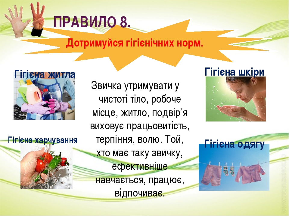 ПРАВИЛО 8. Дотримуйся гігієнічних норм. Звичка утримувати у чистоті тіло, ро...