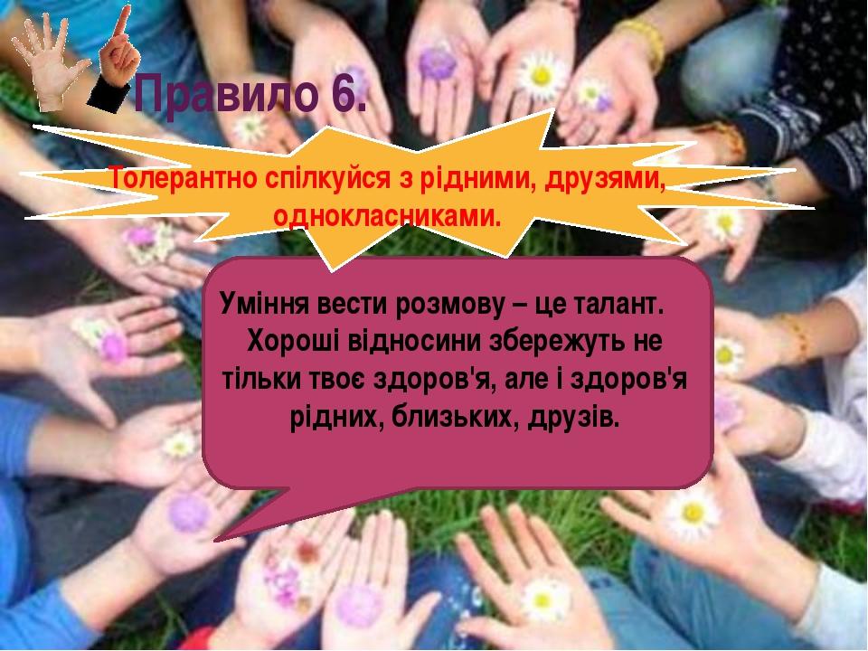 Правило 6. Толерантно спілкуйся з рідними, друзями, однокласниками. Уміння в...