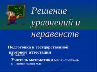 Подготовка к государственной итоговой аттестации 9 класс Учитель математики