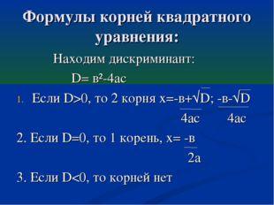Формулы корней квадратного уравнения: Находим дискриминант: D= в²-4ас Если D>