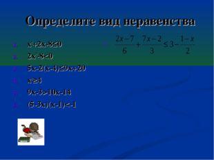 Определите вид неравенства x2+2x-8≤0 2x2-810x-14 (5-3х)(х-1)