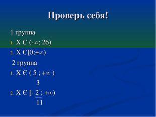 Проверь себя! 1 группа Х Є (-∞; 26) Х Є[0;+∞) 2 группа Х Є ( 5 ; +∞ ) 3 Х Є [