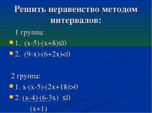 Решить неравенство методом интервалов: 1 группа: 1. (х-5)·(х+8)≤0 2. (9-х)·(6