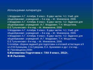Используемая литература Мордкович А.Г. Алгебра. 8 класс.: В двух частях. Ч.1: