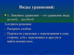 Виды уравнений: 1. Линейное уравнение – это уравнение вида ах+в=0, a(x+b)=0 А
