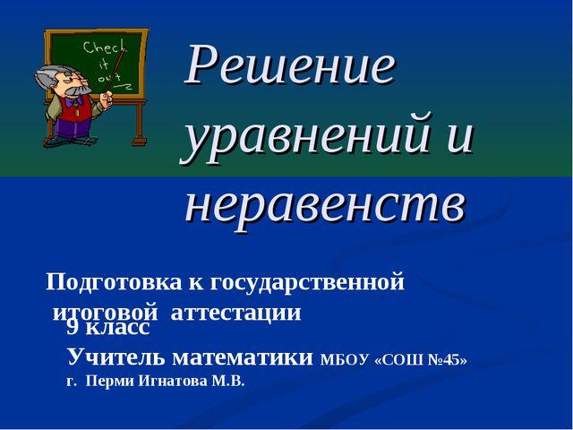 Подготовка к государственной итоговой аттестации 9 класс Учитель математики...