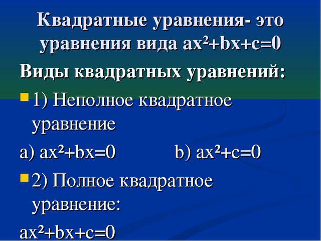 Квадратные уравнения- это уравнения вида ax²+bx+c=0 Виды квадратных уравнений...