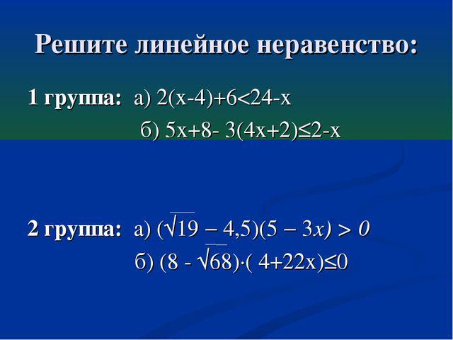 Решите линейное неравенство: 1 группа: а) 2(х-4)+6 0 б) (8 - √68)·( 4+22х)≤0