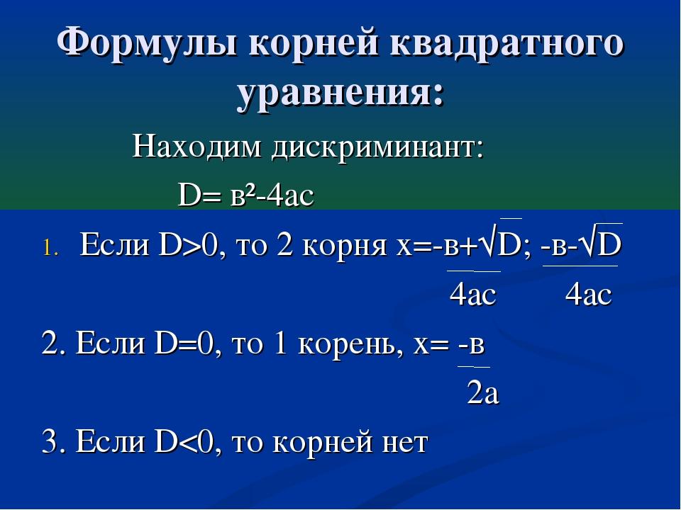 Формулы корней квадратного уравнения: Находим дискриминант: D= в²-4ас Если D>...