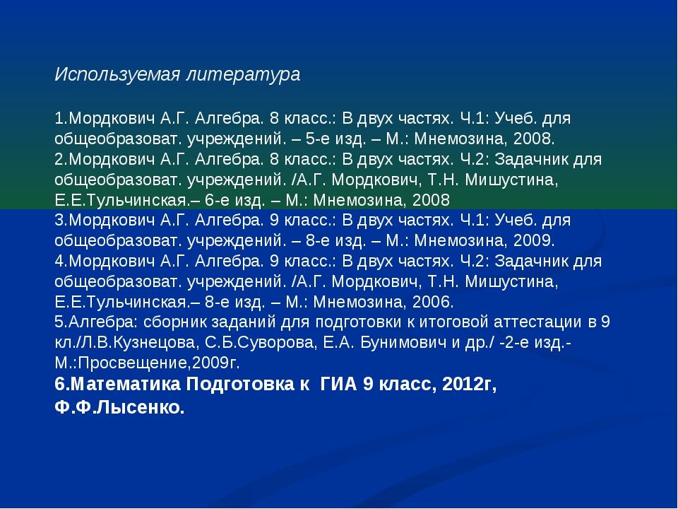 Используемая литература Мордкович А.Г. Алгебра. 8 класс.: В двух частях. Ч.1:...