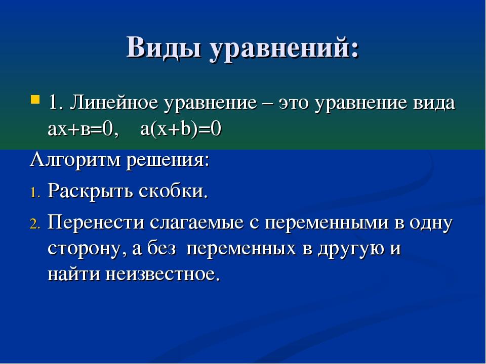 Виды уравнений: 1. Линейное уравнение – это уравнение вида ах+в=0, a(x+b)=0 А...