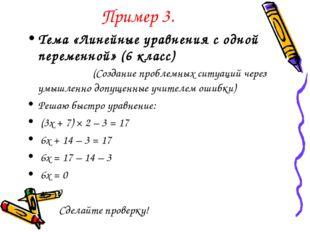 Пример 3. Тема «Линейные уравнения с одной переменной» (6 класс) (Создание пр