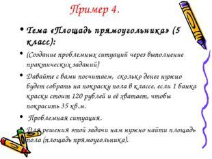 Пример 4. Тема «Площадь прямоугольника» (5 класс): (Создание проблемных ситуа