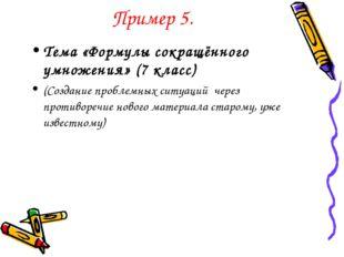 Пример 5. Тема «Формулы сокращённого умножения» (7 класс) (Создание проблемны