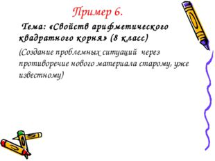 Пример 6. Тема: «Свойств арифметического квадратного корня» (8 класс) (Создан