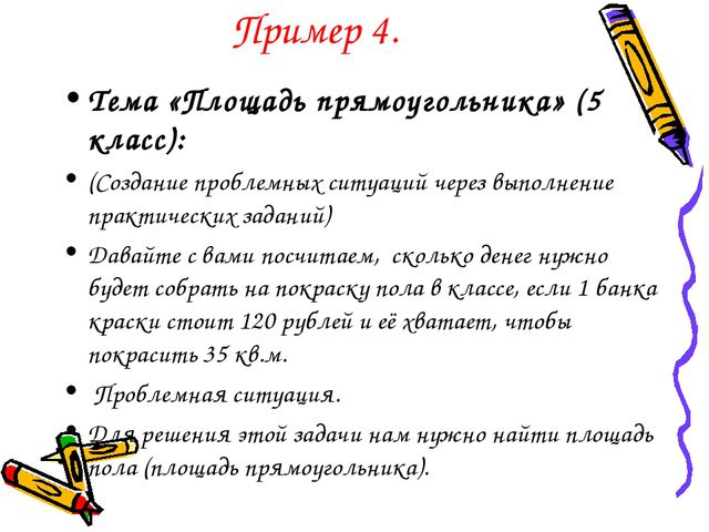 Пример 4. Тема «Площадь прямоугольника» (5 класс): (Создание проблемных ситуа...